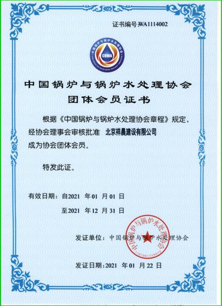 中国锅炉与锅炉水处理协会会员注册证