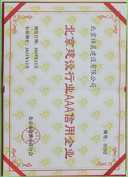 北京建设行业AAA信用企业证书